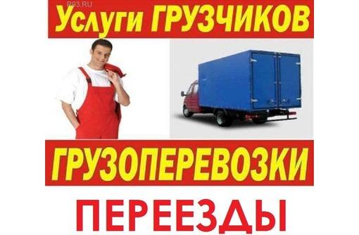 Грузчики по Евпатории, погрузка мебели, пианино, выгрузка фур и т.п., фото — «Реклама Евпатории»