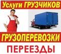Грузчики по Евпатории, погрузка мебели, пианино, выгрузка фур и т.п. - Грузовые перевозки в Евпатории