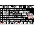 Автобус Донецк - Крым. Заказать билет - Пассажирские перевозки в Алупке