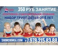 Центр Водных Видов Спорта, школа плавания в Ялте. Набирает группы детей от 6 лет. - Детские спортивные клубы в Крыму