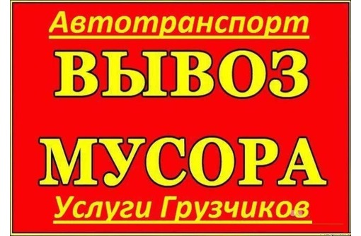 демонтаж/снос/вывоз мусора/дача/гаражи, фото — «Реклама Севастополя»