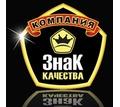 Окна в Севастополе от Компании Знак Качества - Окна в Севастополе
