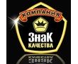 Какой стеклопакет выбрать?              Рекомендации Компании Знак Качества, фото — «Реклама Севастополя»