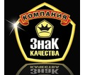 Доставка окон ПВХ от Компания Знак Качества - Ремонт, установка окон и дверей в Севастополе