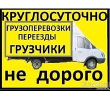 ГРУЗОПЕРЕВОЗКИ.вывоз  СТРОЙМУСОРА .ВЫВОЗ ХЛАМА С ГАРАЖЕЙ,КВАРТИР,ПОДВАЛОВ.ГРУЗЧИКИ.ПЕРЕЕЗДЫ ДОСТАВКА - Вывоз мусора в Севастополе