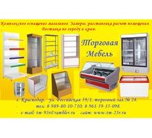 Торговое оборудование изготовление и продажа. - Продажа в Севастополе