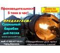 Сушильный барабан для песка - Продажа в Севастополе