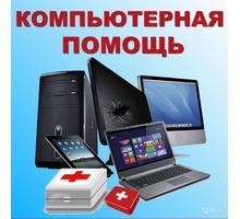 Услуги по установке Windows, компьютерная помощь - Компьютерные услуги в Крыму