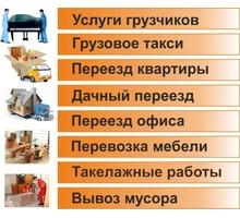 Грузчики и такелажные работы, разнорабочий - Грузовые перевозки в Крыму