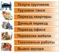 Грузчики и такелажные работы, разнорабочий - Грузовые перевозки в Евпатории