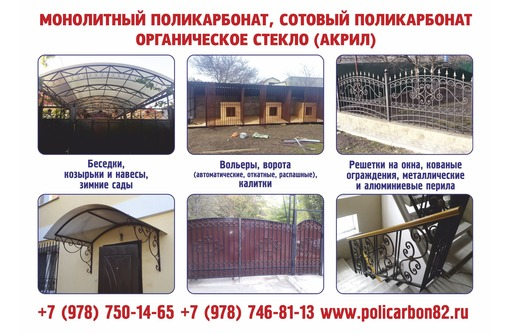 металлоконструкции любой сложности в Крыму - Заборы, ворота в Севастополе