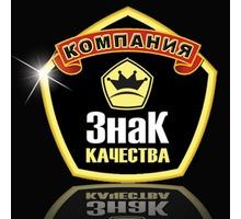ПРЕСТИЖНЫЕ окна от Компании Знак Качества - Окна в Севастополе