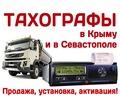 Установка тахографов в Севастополе – компания «Крым Тахо Сервис», качественно, согласно стандартам - Ремонт и сервис легковых авто в Севастополе