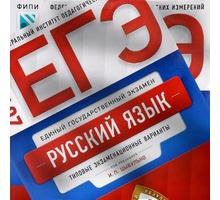 Репетитор по русскому языку. ЕГЭ, ОГЭ, собеседование (9 класс), ВПР, гражданство - Репетиторство в Севастополе