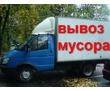 вывоз строительного мусора быстро и недорого, фото — «Реклама Севастополя»