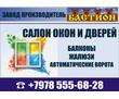Окна, двери, секционные ворота и жалюзи в Евпатории компания «Бастион»: мы создаем уют, фото — «Реклама Евпатории»