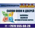 Окна, двери, секционные ворота и жалюзи в Евпатории компания «Бастион»: мы создаем уют - Окна в Евпатории