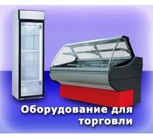 Холодильное Оборудование для Магазинов и Торговли.Доставка. - Продажа в Евпатории