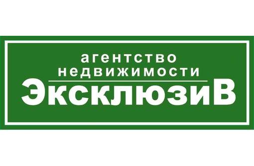 Покупка, продажа, аренда квартир в Севастополе - АН Эксклюзив. Профессионально и надежно! - Квартиры в Севастополе