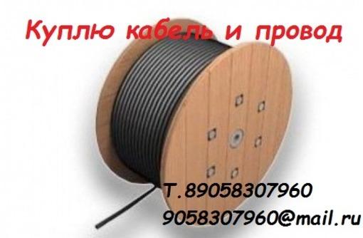 Куплю кабель/провод различных сечений., фото — «Реклама Севастополя»