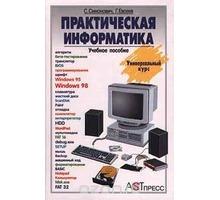 Книга  -Практическая информатика - Учебники, справочная литература в Бахчисарае