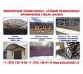 Поликарбонат монолитный Polygal - Кровельные материалы в Симферополе