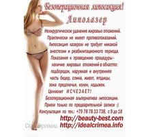 """Лучшее предложение для самых-самых от косметологии """"Я Самая""""! - Косметологические услуги, татуаж в Симферополе"""
