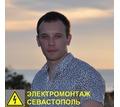 Электромонтаж в квартире, доме, офисе - Электрика в Севастополе