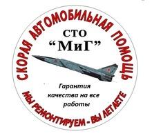 Автослесарь на постоянную работу - Автосервис / водители в Крыму