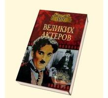 Книга 100 великих актёров - Книги в Бахчисарае