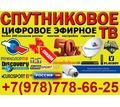 Спутниковое ТВ Ялта,НТВ плюс, Триколор ТВ Ялта. Русские, Украинские каналы, Цифровое ТВ Ялта. камеры - Спутниковое телевидение в Ялте