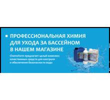 Химия для бассейнов ведущих немецких и российских производителей. - Бани, бассейны и сауны в Севастополе