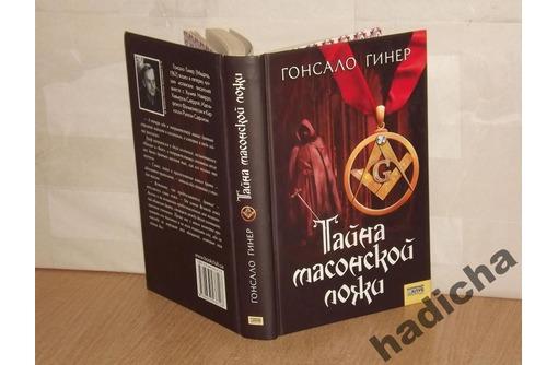 Книга - Гонсало Гинер: Тайна масонской ложи: Роман., фото — «Реклама Бахчисарая»