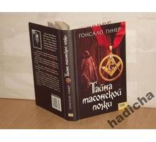 Книга - Гонсало Гинер: Тайна масонской ложи: Роман. - Книги в Бахчисарае