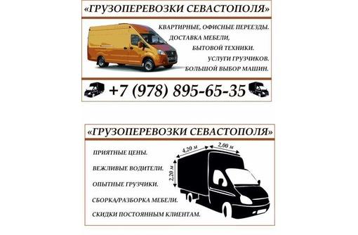 ГРУЗОПЕРЕВОЗКИ Офисные и Квартирные переезды НЕДОРОГО !!!, фото — «Реклама Севастополя»