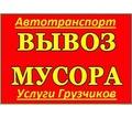 вывоз мусора выполняется автомобилями Зил Камаз Газель - Вывоз мусора в Севастополе