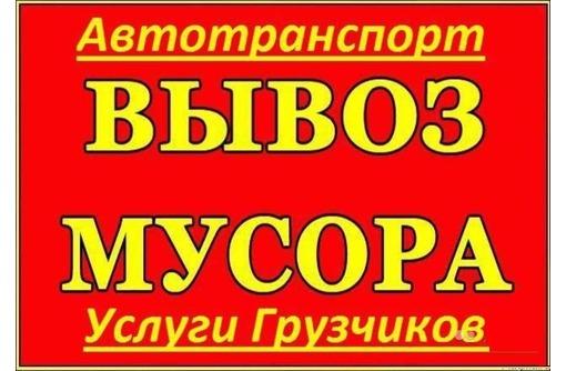 демонтаж вывоз мусура уборка.услуги грузчиков, фото — «Реклама Севастополя»