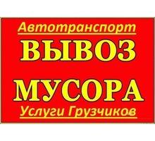 демонтаж вывоз мусура уборка.услуги грузчиков - Грузовые перевозки в Севастополе
