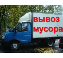 Вывоз мусора старая мебель строительный мусор с квартиры и гаража - Вывоз мусора в Севастополе