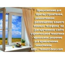 Сдается в аренду, продается сайт строительной тематики - Ремонт, отделка в Крыму