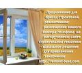 Сдается в аренду, продается сайт строительной тематики - Ремонт, отделка в Симферополе