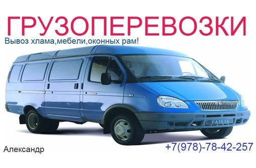 грузоперевозки  вывоз мебели, фото — «Реклама Севастополя»