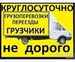 НЕДОРОГО Грузоперевозки.Вывоз строймусора.Услуги грузчиков.Перевозим пианино,разную мебель, хлам., фото — «Реклама Севастополя»