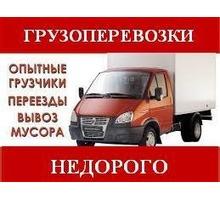 Квартирные переезды.грузоперевозки.услуги грузчиков - Грузовые перевозки в Севастополе