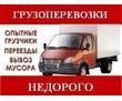 квартирные переезды.грузоперевозки.услуги грузчиков, фото — «Реклама Севастополя»
