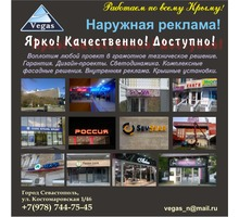 """Наружная реклама,  """"Вегас-Реклама"""" - Реклама, дизайн, web, seo в Севастополе"""