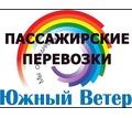 Поездки в Киев из Евпатории – «Южный ветер»: с нами безопасно и комфортно! - Пассажирские перевозки в Евпатории