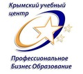Бухучет, Налогообложение России + 1С: Бухгалтерия 8.3, г.Симферополь - Курсы учебные в Крыму