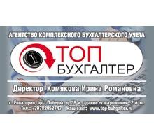 Бухгалтерские услуги и ведение учёта - Бухгалтерские услуги в Крыму