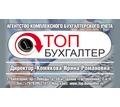 Бухгалтерские услуги и ведение учёта - Бухгалтерские услуги в Евпатории